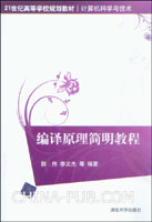 编译原理简明教程
