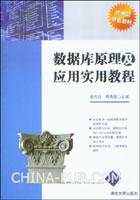 数据库原理及应用实用教程