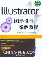Illustrator图形设计案例教程