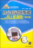 办公自动化教程与上机指导(第3版)