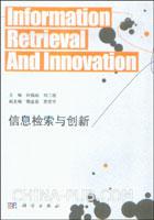 信息检索与创新