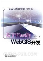 (特价书)基于Flex的WebGIS开发