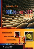 (特价书)SQL Server 2005教程