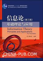 信息论―基础理论与应用(第三版)