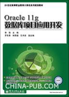 (特价书)Oracle 11g数据库项目应用开发