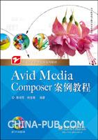 (特价书)Avid Media Composer案例教程(含DVD光盘1张)