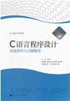 C语言程序设计实验指导与习题解答