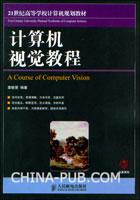 计算机视觉教程