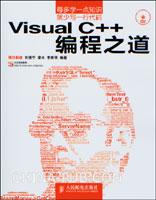 Visual C++编程之道
