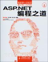 (特价书)ASP.NET编程之道