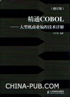 精通COBOL--大型机商业编程技术详解(修订版)