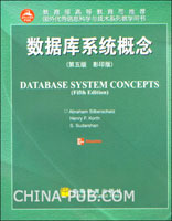 数据库系统概念(第五版.英文影印版)