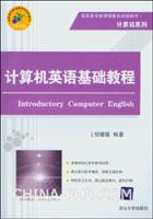 计算机英语基础教程