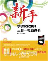 新手学Office 2007三合一电脑办公