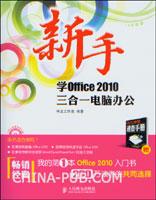 (特价书)新手学Office 2010三合一电脑办公