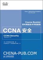 思科网络技术学院教程.CCNA安全