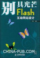 (特价书)别具光芒―Flash互动网站设计