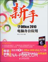 (特价书)新手学Office 2010电脑办公应用
