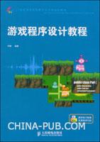 游戏程序设计教程