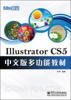 iLike就业Illustrator CS5中文版多功能教材