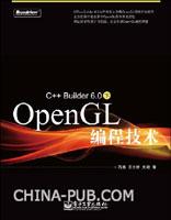 (特价书)C++ Builder 6.0下OpenGL编程技术