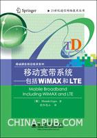 移动宽带系统:包括WiMAX和LTE