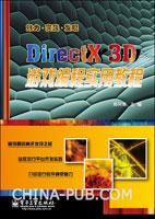DirectX 3D游戏编程实用教程