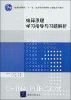 编译原理学习指导与习题解析