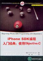 iPhone SDK编程入门经典:使用Objective-C