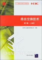 路由交换技术技术.第1卷(上册)