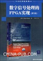 数字信号处理的FPGA实现(第3版)