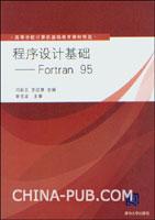 程序设计基础―Fortran 95