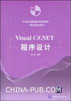 Visual C#.NET程序设计