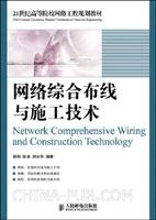 网络综合布线与施工技术