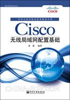 Cisco无线局域网配置基础