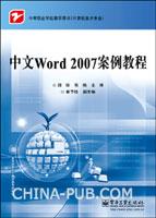 中文Word 2007案例教程