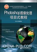(特价书)Photoshop图像处理项目式教程