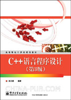 C++语言程序设计(第3版)