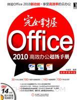 (特价书)完全掌握Office 2010高效办公超级手册