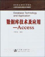 数据库技术及应用--Access