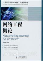 网络工程概论