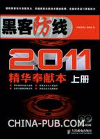 黑客防线2011精华奉献本(上下册)