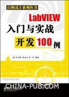 LabVIEW入门与实战开发100例