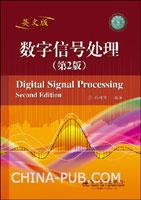 数字信号处理:(第2版)(英文版)