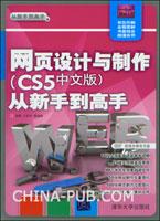 网页设计与制作(CS5中文版)从新手到高手