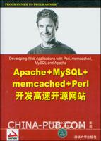 Apache+ MySQL+memcached+Perl 开发高速开源网站