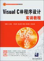 Visual C#程序设计实训教程