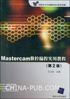 Mastercam数控编程实用教程(第2版)