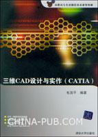 三维CAD设计与实作(CATIA)