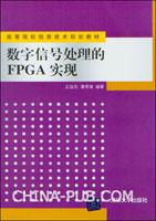 数字信号处理的FPGA实现